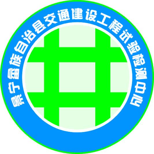 景宁畲族自治县交通建设工程试验检测中心