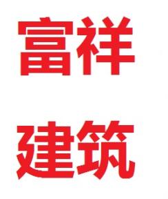 四川富祥建筑工程有限公司